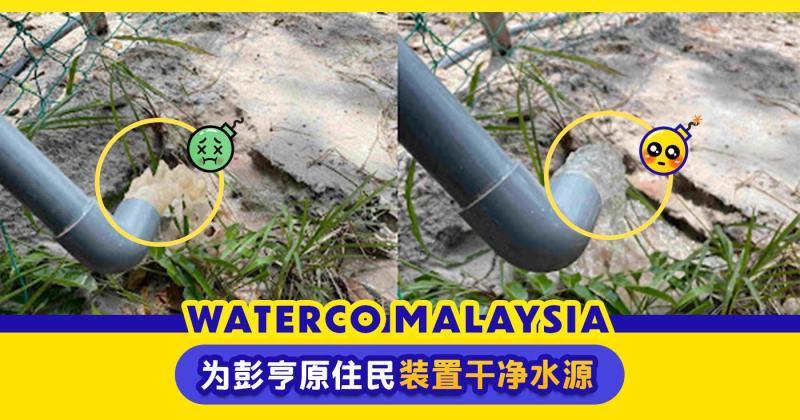 Xplode LIAO_Waterco Malaysia Cover Photo