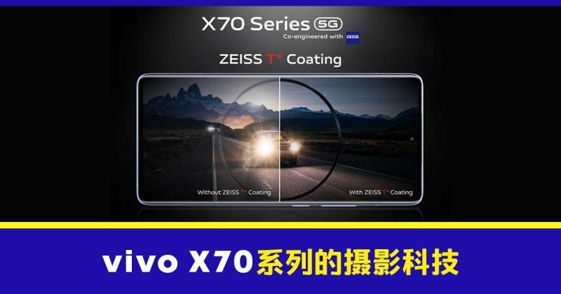 Xplode LIAO_vivo X70 Series-ZEISS