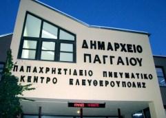 Υποψήφιοι δήμαρχοι στο Δήμο Παγγαίου – Ξεκίνησε η κούρσα