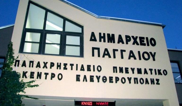 ΜΕ ΤΙ ΠΡΟΫΠΟΘΕΣΕΙΣ Ο ΔΗΜΟΣ ΠΑΓΓΑΙΟΥ: «Θα παραχωρήσει δωρεάν κοινόχρηστο χώρο στα καταστήματα υγειονομικού ενδιαφέροντος για ανάπτυξη τραπεζοκαθισμάτων»