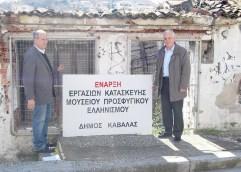 ΞΕΚΙΝΟΥΝ ΟΙ ΕΡΓΑΣΙΕΣ – Ο παλιός μεντρεσές γίνεται μουσείο μικρασιατικού ελληνισμού