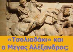 «Τσολιαδάκι» και ο Μέγας Αλέξανδρος;