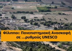Οι Φίλιπποι αποτελούν επίσημη ελληνική υποψηφιότητα αξιολόγησης και ένταξης στον κατάλογο των Μνημείων Παγκόσμιας Πολιτιστικής Κληρονομιάς της UNESCO