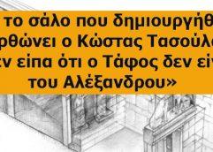 Η αρχαιολογική σκαπάνη θα μας πει ποιος είναι μέσα στον Τάφο και όχι ο υπουργός, διευκρίνισε σε νέες δηλώσεις του