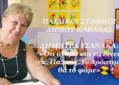Σκληρή απάντηση της δημάρχου στην αναφορά του Λ. Παππά περί δημοσιονομικής προσαρμογής για το πρόστιμο των 616.000 € στην υπόθεση των παιδικών σταθμών