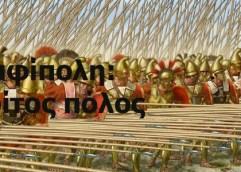 Αμφίπολη: Ο τρίτος πόλος
