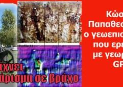 Ανασκαφή Αμφίπολης: Μιλάει ο ερευνητής του ΤΕΙ Σερρών που σκάναρε τον λόφο Καστά