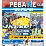 PROTO_REVANS_7