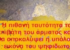 Ανασκαφή Αμφίπολις: Τι αποκαλύπτει με την «φωνή» του το ψηφιδωτό, μήπως είναι ο Φίλιππος με ένα μέλος της βασιλικής οικογένειας;