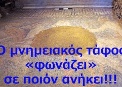 Ανασκαφή Αμφίπολη: Βρέθηκε ψηφιδωτό με άρμα που το σέρνουν λευκά άλογα και με προπομπό τον φτερωτό Ερμή