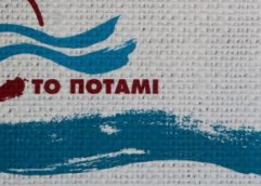 ΠΟΤΑΜΙ στην Καβάλα: Σήμερα-αύριο «κουμπώνει» η εξάδα στο «Ποτάμι»