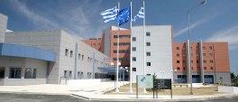 ΝΟΣΟΚΟΜΕΙΟ ΚΑΒΑΛΑΣ: Ξεκινάει η σχολή νοσηλευτικής