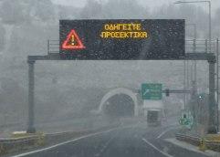 Απαγορεύτηκε η κυκλοφορία οχημάτων άνω των 3,5 τόνων στην Εγνατία Οδό λόγω θυελλωδών ανέμων
