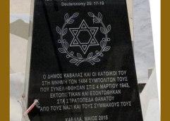 Μνημείο για εβραϊκό Ολοκαύτωμα: Βαίνει προς εκτόνωση η κρίση – Στην δημοσιότητα φωτογραφία του επίμαχου μνημείου