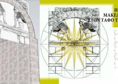 Αμφίπολη: Ο Ορφέας και η γεωμετρία του μνημείου Καστά