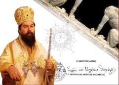 Kεραυνοί του Θεολόγου στον Μπαλτά για την Αμφίπολη