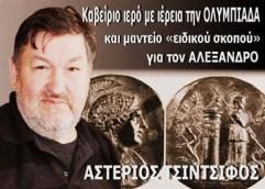 Νομίσματα απεικονίζουν με λεπτομέρειες την Ολυμπιάδα στο μαντείο της Αμφίπολης! (ΦΩΤΟ)