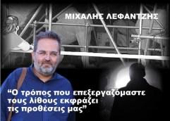 «Ζούμε σε μια εποχή αντιγράφων» δηλώνει ο αρχιτέκτονας της Αμφίπολης