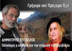 Ο Εγγλέζος «αδειάζει» την Περιστέρη για τον περίβολο στην Αμφίπολη! (ΦΩΤΟ)