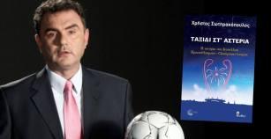 Στην Καβάλα ο Χρήστος Σωτηρακόπουλος για ένα «Ταξίδι στ' αστέρια»