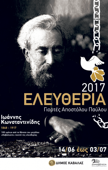 ELEYTHERIA-POSTER-2