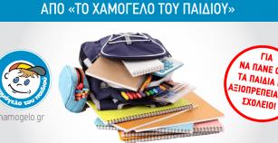 Συγκέντρωση σχολικών ειδών από «Το Χαμόγελο του Παιδιού» για να πάνε όλα τα παιδιά με αξιοπρέπεια στο σχολείο!