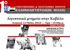 1ο Επιστημονικό και Πολιτισμικό Φόρουμ Ελληνοαιγυπτιακής Φιλίας