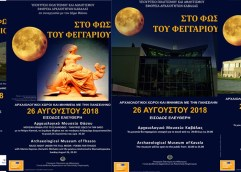 ΚΑΒΑΛΑ – ΦΙΛΙΠΠΟΙ – ΘΑΣΟΣ – ΑΝΑΚΤΟΡΟΥΠΟΛΗ: Ετοιμαστείτε για μια φεγγαρόλουστη νύχτα στα μουσεία και στους αρχαιολογικούς χώρους