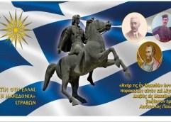 Μήνυμα του μητροπολίτη Φ.Ν.Θ. για την Μακεδονία και διάθεση λεωφορείων για το συλλαλητήριο της Αθήνα