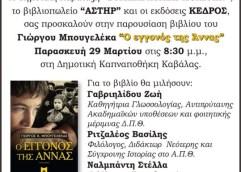 """ΒΙΒΛΙΟΠΑΡΟΥΣΙΑΣΗ – Η """"ΣΥΜΠΑΡΑΤΑΞΗ ΠΟΛΙΤΩΝ"""" παρουσιάζει το  βιβλίο του Γιώργου Μπουγελέκα """"Ο εγγονός της Άννας""""."""
