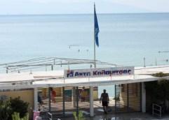ΣΥΓΧΡΟΝΟΣ ΔΗΜΟΣ: Η χαμένη Γαλάζια Σημαία της Καλαμίτσας