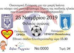 Ο Δήμος Παγγαίου στο πλευρό της μικρής Ιωάννας