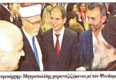 Ο Χρ. Μέτιος, ο Κ. Αντωνιάδης και οι Τούρκοι