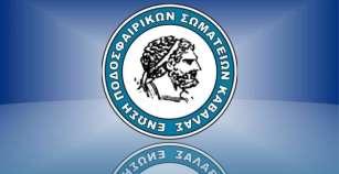 ΕΠΣΚ: Την Δευτέρα (1/6) η απόφαση για τα πρωταθλήματα της νέας χρονιάς