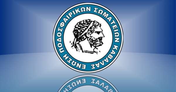 ΕΠΣ ΚΑΒΑΛΑΣ: Δεν πέρασε η πρόταση της διοίκησης για αναδιάρθρωση