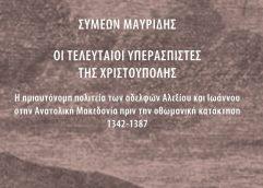 Συμεών Μαυρίδης – Οι τελευταίοι υπερασπιστές της Χριστούπολης