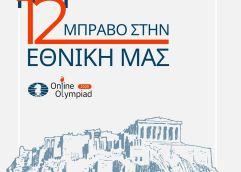 ΣΚΑΚΙ: Με Καβαλιώτικη συμμέτοχη η Ελλάδα στις 12 καλύτερες ομάδες του κόσμου