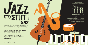 «Jazz στο Σπίτι σας» συναυλία στις Κρηνίδες
