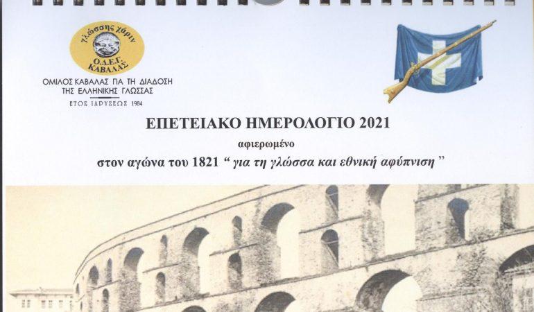ΟΔΕΓ Καβάλας: Επετειακό ημερολόγιο του 2021 – αφιερωμένο στον αγώνα του1821 «για τη γλώσσα και εθνική αφύπνιση»