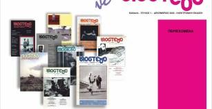 Το περιοδικό «Υπόστεγο»  γίνεται  «νέο Υπόστεγο» και επανεκδίδεται