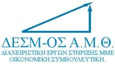 Δικαίωση της Περιφερειακής Αρχής για τον ορισμό των μελών του Διοικητικού Συμβουλίου της ΔΕΣΜΟΣ ΑΜΘ