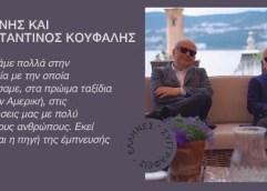 ΤΟ ΥΠΟΥΡΓΕΙΟ ΠΟΛΙΤΙΣΜΟΥ: Παρουσιάζει τους καβαλιώτες συγγραφείς Αντώνη και Κωνσταντίνo Κούφαλη
