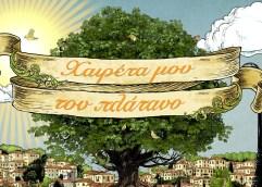 Προφητικός ο τίτλος «Χαιρέτα μου τον Πλάτανο» για τον πρωταγωνιστή της σειράς