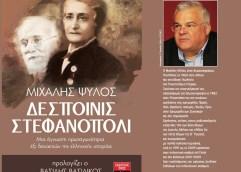 ΔΕΣΠΟΙΝΙΣ ΣΤΕΦΑΝΟΠΟΛΙ: Μια άγνωστη πρωταγωνίστρια έξι δεκαετιών της ελληνικής ιστορίας