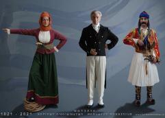 ΜΟΥΣΕΙΟ ΚΕΡΙΝΩΝ ΟΜΟΙΩΜΑΤΩΝ: Τιμά τους ήρωες της Ελληνικής επανάστασης του 1821