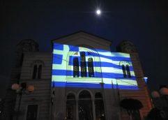 200 ΧΡΟΝΙΑ ΕΛΕΥΘΕΡΗΣ ΕΛΛΑΔΑΣ: Στα χρώματα της ελληνικής σημαίας φωτίστηκε ο ναός του Αποστόλου Παύλου – φωτογραφίες και βίντεο
