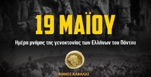 ΔΗΜΟΣ ΚΑΒΑΛΑΣ: Προβολή φωτογραφικού υλικού για την Γενοκτονία του Ποντιακού ελληνισμού