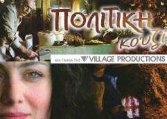 Από θεατές …τουρίστες: Πώς τα food films «σερβίρουν» υποσυνείδητα πολιτισμό και κουλτούρα