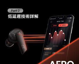 XROUND|AERO 真無線藍牙耳機 配戴舒適篇