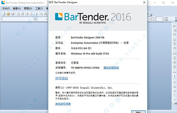 Bartender 2016 r7 product key – drearesinflip
